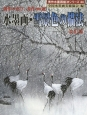 水墨画・雪景色の描法<改訂版> 創作の喜び、秀作100選