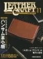 レザークラフト 特集:ビジネスで使えるハンサム革小物 (11)