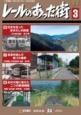 DVD>レールのあった街 (3)