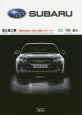 SUBARU 富士重工業<増補新訂版> 「独創の技術」で世界に展開するメーカー