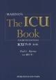 ICUブック<第4版>