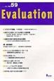 Evaluation 『2022年問題』への対応-市街地の中の農地のゆくえ (59)