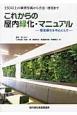 これからの屋内緑化・マニュアル 壁面緑化を中心にして 150以上の事例写真から手法