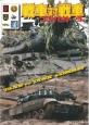 戦車対戦車コンバット 戦車部隊のマークシール付録付 (3)
