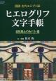 ヒエログリフ文字手帳 自然風土のめぐみ編 図説・古代エジプト誌