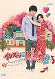 イタズラなKiss2~Love in TOKYO スペシャル・メイキング