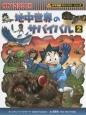 地中世界のサバイバル 科学漫画サバイバルシリーズ 生き残り作戦(2)