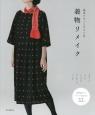 基本パターンでつくる 着物リメイク