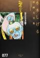 水木しげる漫画大全集 現代妖怪譚・全/新雨月物語/新春雨物語他 (77)