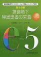 第5分野 摂食・嚥下障害者の栄養 日本摂食・嚥下リハビリテーション学会eラーニング対(2)