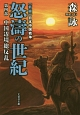 怒濤の世紀 中国辺境総反乱 新編・日本中国戦争 (4)