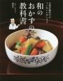 和のおかずの教科書 京都老舗料亭がていねいにおしえる