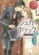シュガー・ホリック Kana&Sagara(1)
