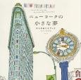 ニューヨークの小さな夢 大人のぬりえブック