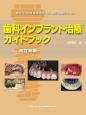 歯科インプラント治療ガイドブック<改訂新版> 歯学生・卒直後研修医・若い歯科医師のために