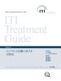 ITI Treatment Guide インプラント治療における合併症 (8)