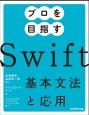 プロを目指すSwift基本文法と応用