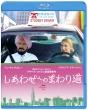 しあわせへのまわり道 ブルーレイ&DVDセット
