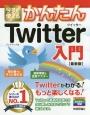 今すぐ使える かんたん Twitter入門<最新版> Twitterがわかる!もっと楽しくなる!