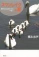 スワンレイクの夏 野生の白鳥たちの子育て