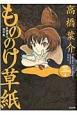 高橋葉介傑作集 もののけ草紙 (3)