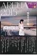 アリーナ 2015 特集:戦後史の召喚 (18)