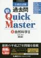 公務員試験 過去問 新・Quick Master 自然科学2(生物・地学)<第5版> 大卒程度対応(8)