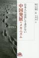 日本人には決して書けない 中国発展のメカニズム
