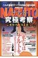 NARUTO-ナルト-究極考察 新時代の光と影