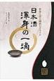 日本酒渾身の一滴 世界に誇る國酒のプライド