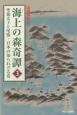 海上-かいしょ-の森奇譚 聖徳太子と尾張・日本の知られざる姿 (3)
