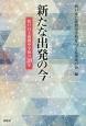 新たな出発-たびだち-の今-とき- 松戸自主夜間中学校の30年