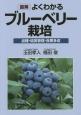 図解・よくわかるブルーベリー栽培 品種・結実管理・良果多収