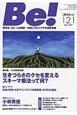 季刊 Be! Dec.2015 特集:生きづらさのクセを変えるスキーマ療法って何? 依存症・AC・人間関係・・・回復とセルフケアの最新(121)