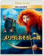 メリダとおそろしの森 MovieNEX(Blu-ray+DVD)