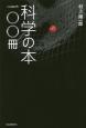 科学の本一〇〇冊