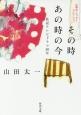 その時あの時の今 私記テレビドラマ50年 山田太一エッセイ・コレクション