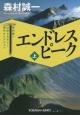 エンドレスピーク(上) 森村誠一・山岳ミステリー傑作セレクション