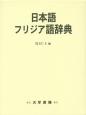日本語フリジア語辞典