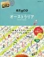 地球の歩き方aruco オーストラリア<改訂第2版> 旅好き女子のためのプチぼうけん応援ガイド