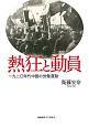 熱狂と動員 一九二〇年代中国の労働運動