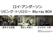ロイ・アンダーソン監督 リビング・トリロジー Blu-ray BOX