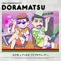 おそ松さん 6つ子のお仕事体験ドラ松CDシリーズ おそ松&チョロ松「TVプロデューサー」