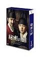 秘密の扉 DVD-BOX II