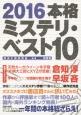 本格ミステリ・ベスト10 (2016)