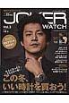 Men's JOKER WATCH この冬、いい時計を買おう! 腕時計から考えるファッション誌(3)