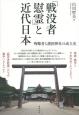 「戦没者慰霊」と近代日本 殉難者と護国神社の成立史