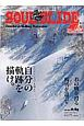 ソウルスライド 2016 Freeheel Skiing Magazine