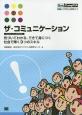 ザ・コミュニケーション BCSAスキル定義準拠 気づいてわかる、できて身につく社会で輝く9つのスキ
