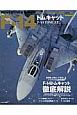 F-14 トムキャット 世界の名機シリーズ